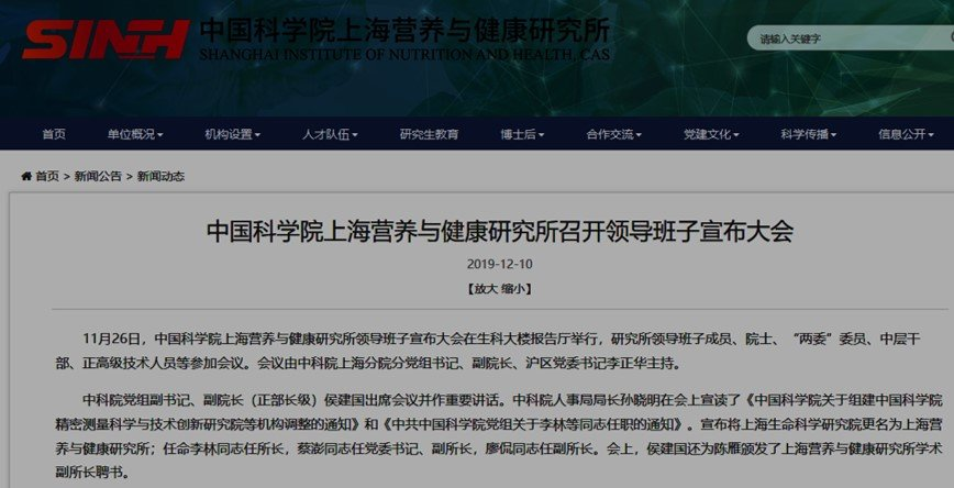 中國科學院上海營養與健康研究所人事變動消息推遲兩周後才被報道,而上海生命科學研究院被撤銷的消息在報道標題中根本看不出來。(網絡截圖)