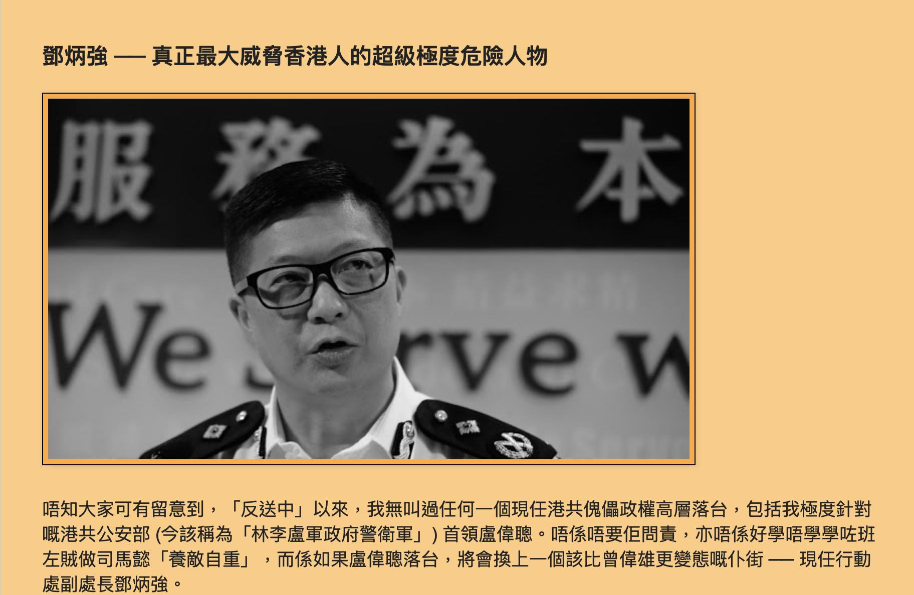 「林離盡誌」博客在去年貼出題為「鄧炳強 ── 真正最大威脅香港人的超級極度危險人物」(網絡截圖)