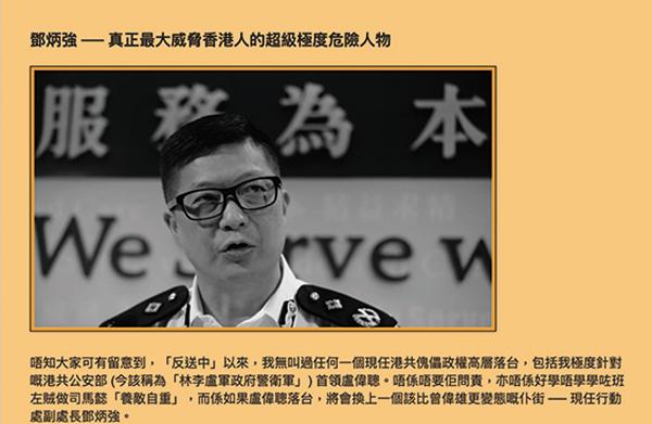 「林離盡誌」博客在去年貼出題為「鄧炳強 ── 真正最大威脅香港人的超級極度危險人物」。(網絡截圖)