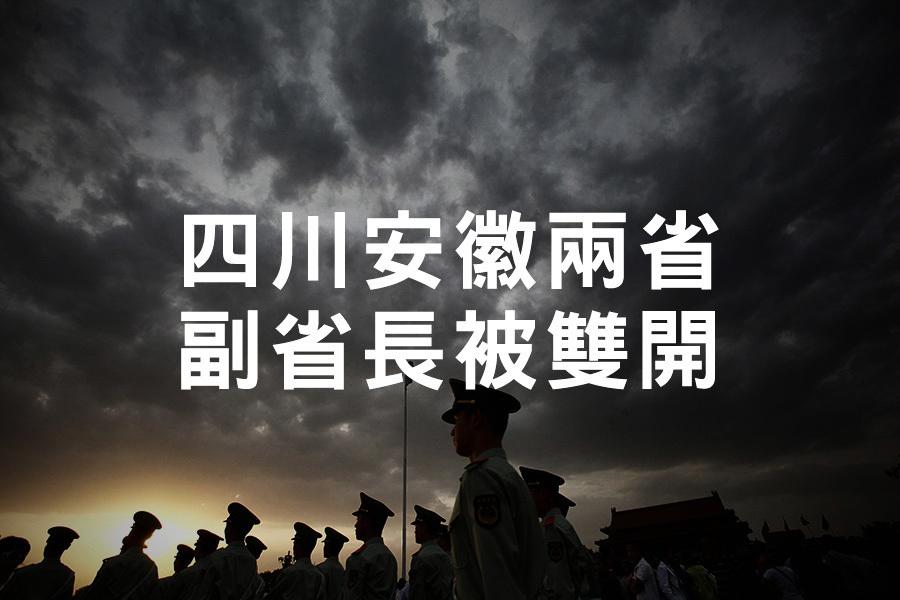 四川安徽兩省副省長被雙開