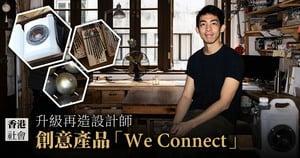 升級再造設計師 創意產品「We Connect」