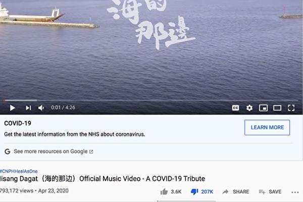 中共四分鐘歌曲激怒亞洲民眾 二十萬人踩
