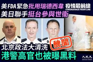 【5.4疫情最前線】北京政法大清洗 港警高層被曝黑料