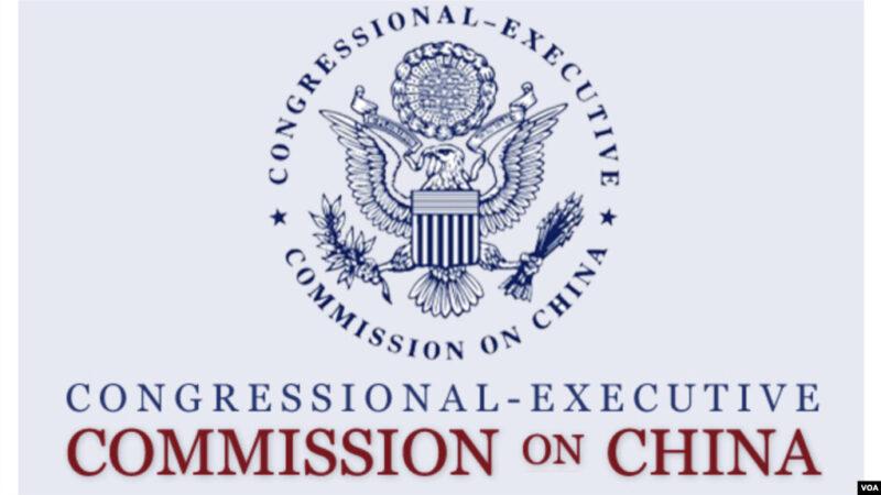 美國國會及行政當局中國委員會(CECC)。(VOA圖片)