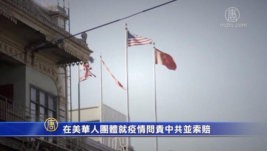 在世界各國就中共病毒大流行對中共提起訴訟之後,美國的多個華人團體,也加入了追責中共的大潮,向中共索賠。4月28日,索賠行動已經正式進入法律程序。(影片截圖)