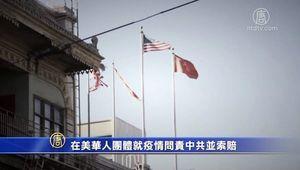 【禁聞】在美華人團體就疫情問責中共並索賠