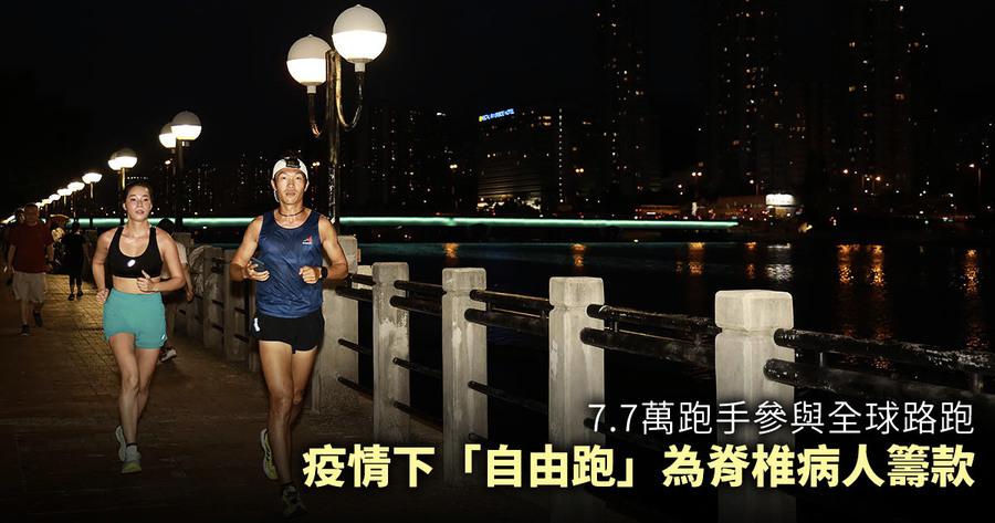 7.7萬跑手參與全球路跑 疫情下「自由跑」為脊椎病人籌款