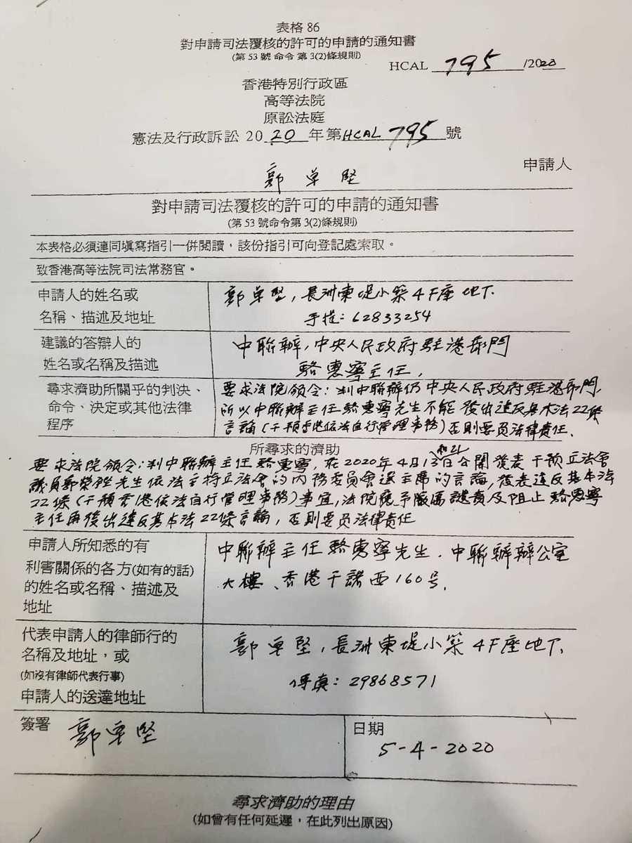 郭卓堅要求法庭頒令,阻止中聯辦主任駱惠寧再行發表違反《基本法》第 22 條的言論。此次入稟高院,申請人為郭卓堅,建議答辯人為中聯辦主任駱惠寧。(宋碧龍 / 大紀元)