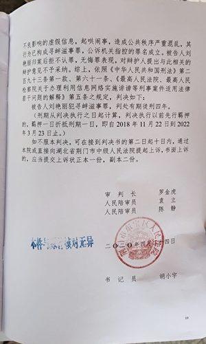 湖北省荊門市檢察院對劉艷麗下的判決書(律師提供)