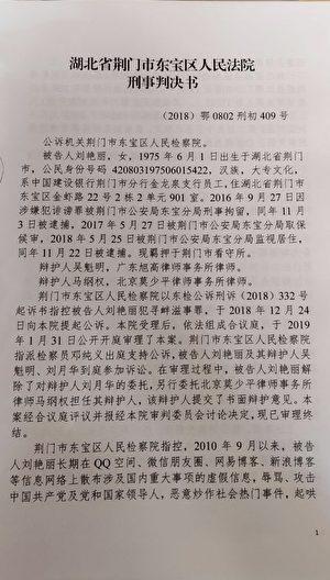 湖北省荊門市檢察院對劉艷麗下的判決書。(律師提供)