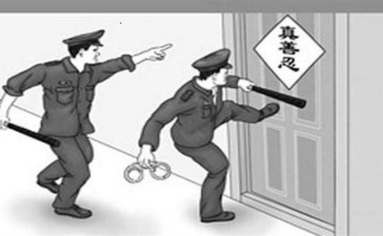 貴州政法委「清零行動」