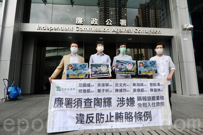 8名西貢區區議員昨日到廉政公署投訴陶輝及其妻子,疑干犯《防止賄賂條例》。(宋碧龍/大紀元)
