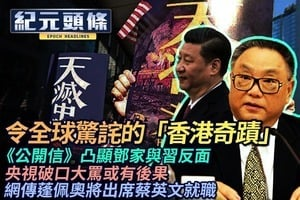 【5.5紀元頭條】令全球驚詫的「香港奇蹟」