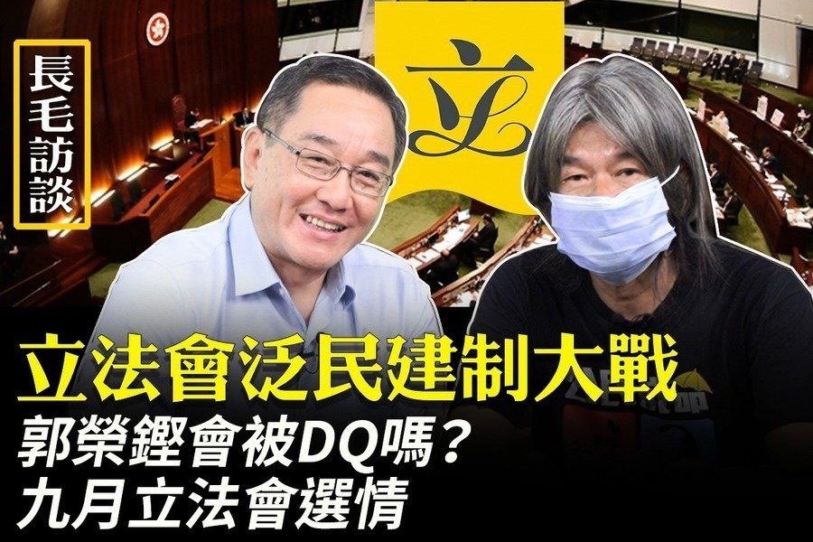 【有冇搞錯】長毛訪談 立法會泛民建制大戰