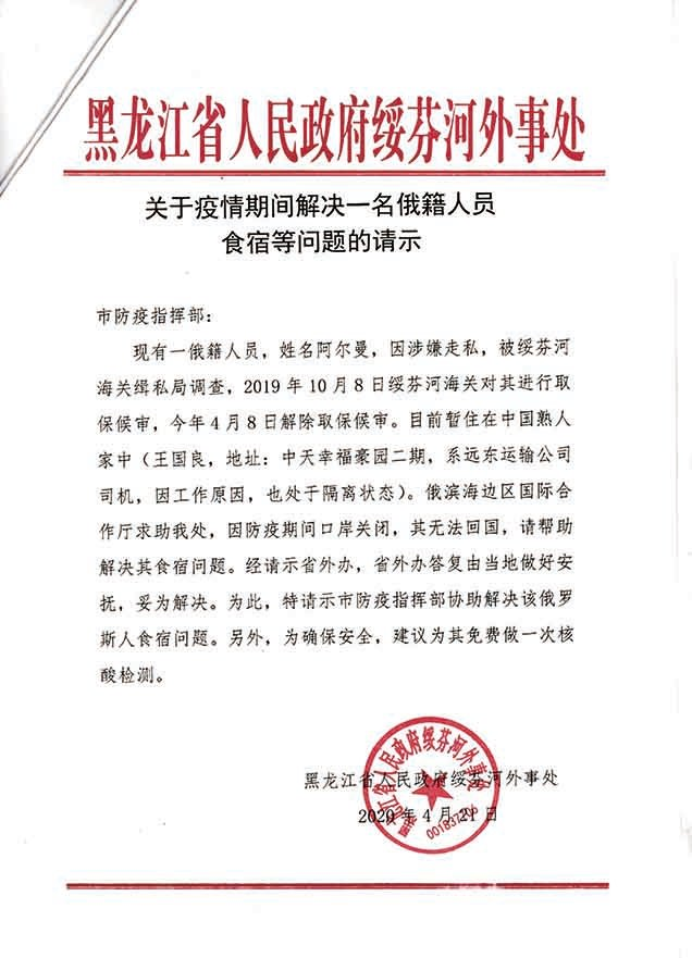 黑龍江省政府綏芬河市外事處內部紅頭文件。(大紀元)