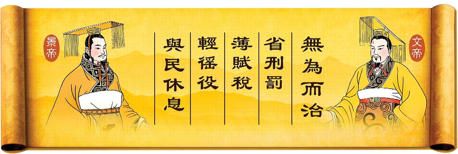 笑談風雲 秦皇漢武 第二十三章 文景之治(2)