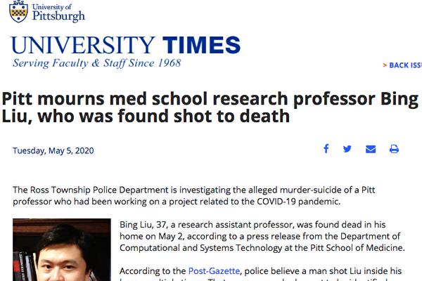 匹茲堡大學醫學院助理教授,華裔科學家劉兵(Bing Liu,音譯)日前在家遇害,身中數槍。(匹茲堡大學官網)