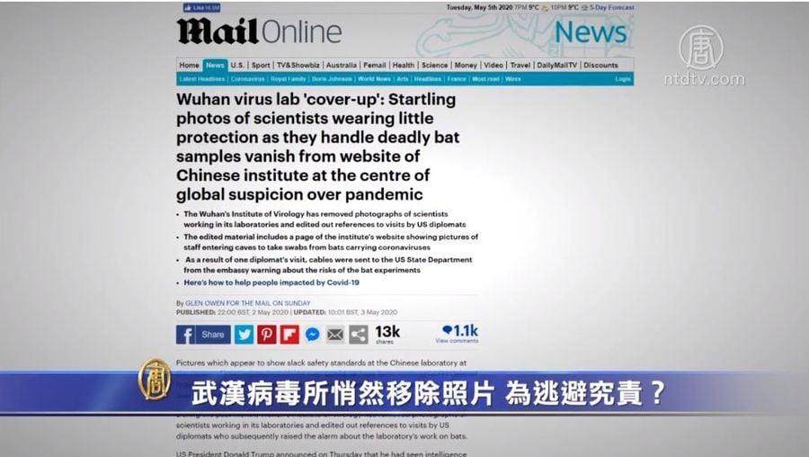 英國《每日郵報》(Daily Mail)5月3日報道,中共科學院武漢病毒研究所(武漢P4實驗室)的官網頁面,從4月份開始系統性地偷偷刪除一些報道和照片。(影片截圖)