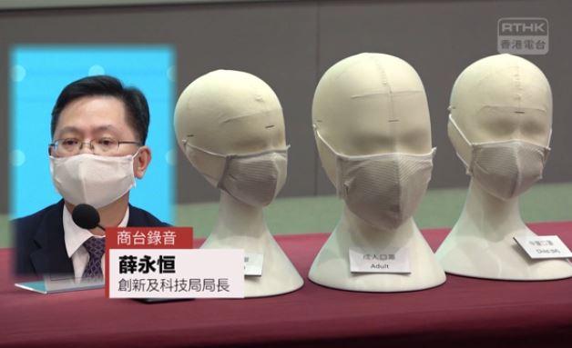 港府5日宣布向全港市民派發「銅芯抗疫口罩」(Cu Mask),政府稱,這款重用口罩由香港紡織及成衣研發中心研發,但拒絕透露生產商,市民質疑有「利益輸送」。(影片截圖)