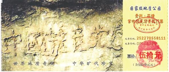 圖為貴州平塘縣掌布鄉世界地質奇觀「藏字石」風景區的門票,「中國共產黨 亡」六個字清晰可見。( 大紀元資料圖片)