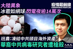 【5.7疫情最前線】華裔中共病毒研究者遭槍殺