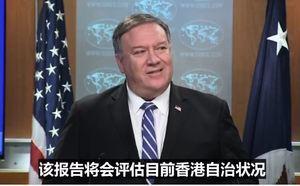 美國務卿:將延後重估香港的自治地位
