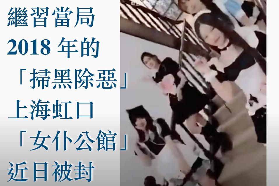 近日,上海虹口一家名為37°2空間女仆公館的網紅娛樂場所被查封。從網絡上流傳的短片可以看到,所內的女孩個個濃妝艷抹,年輕漂亮,都著網紅打扮。(網絡截圖)