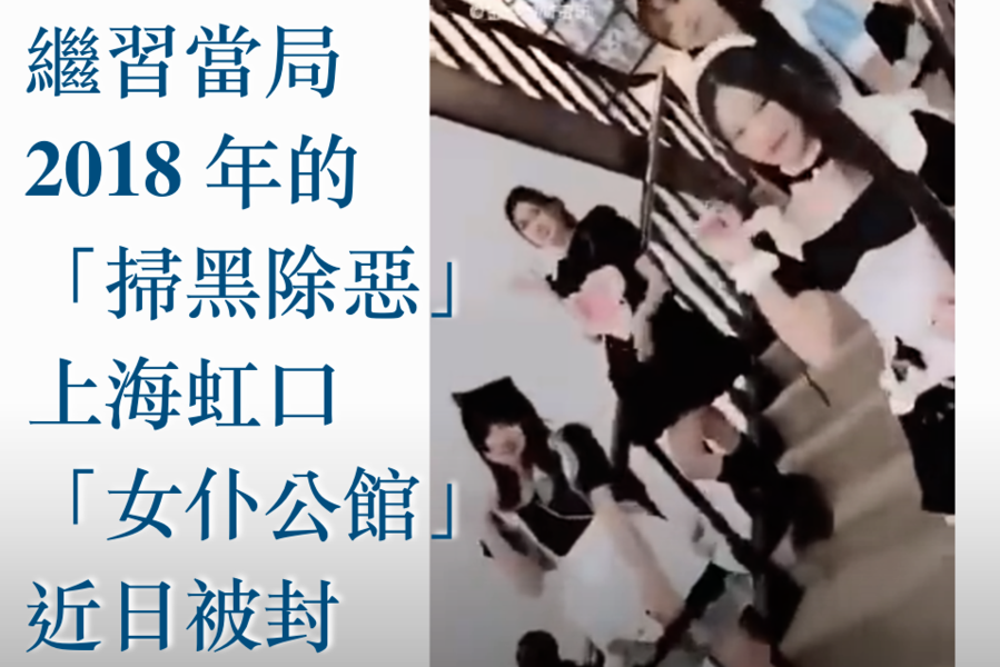 上海女僕公館被查封 內部短片網絡曝光