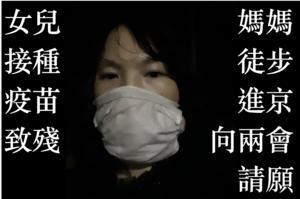 史上最短兩會 地方嚴禁訪民進京花樣百出