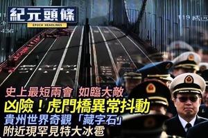 【5.7紀元頭條】凶險!虎門橋異常抖動