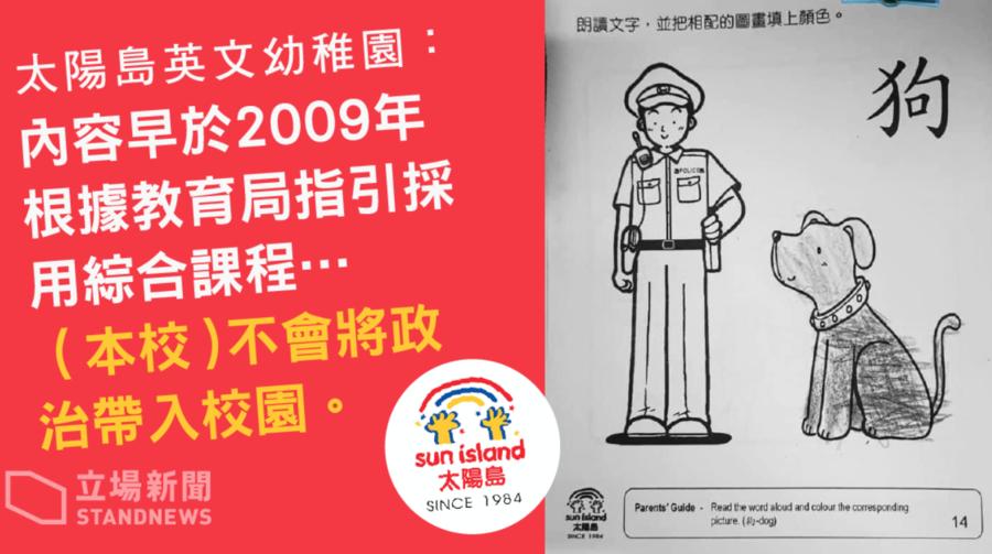 幼稚園「警察與狗」教材辱警?  網民斥:「對號入座」