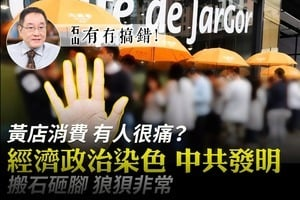 【有冇搞錯】黃店消費 有人很痛?經濟政治染色 中共發明
