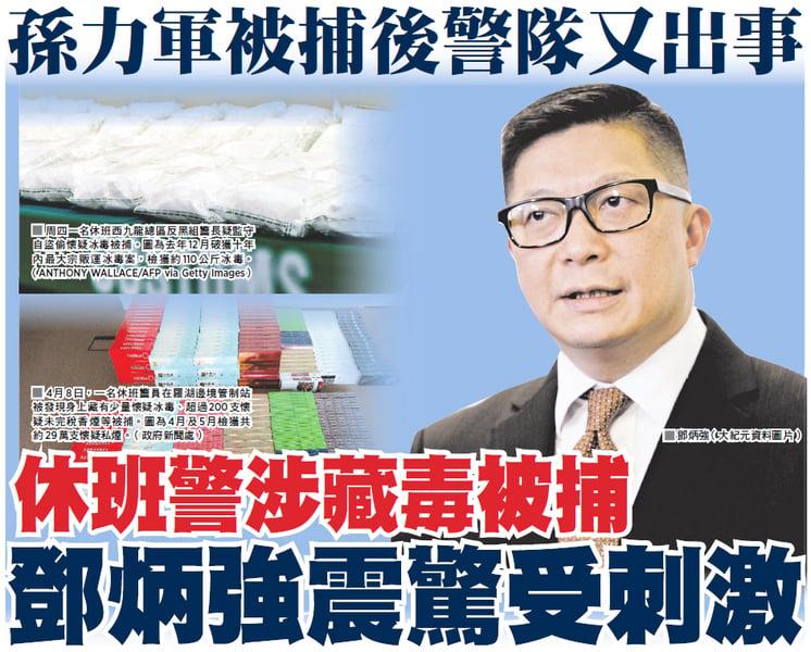 休班警涉藏毒被捕 鄧炳強震驚受刺激