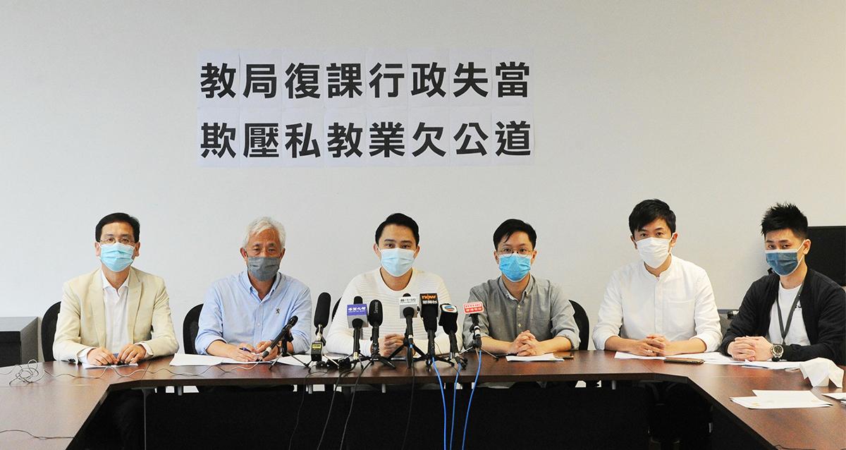 教育中心聯盟昨日召開記者會,批評教育局有關補習社的復課安排混亂 。(宋碧龍/大紀元)