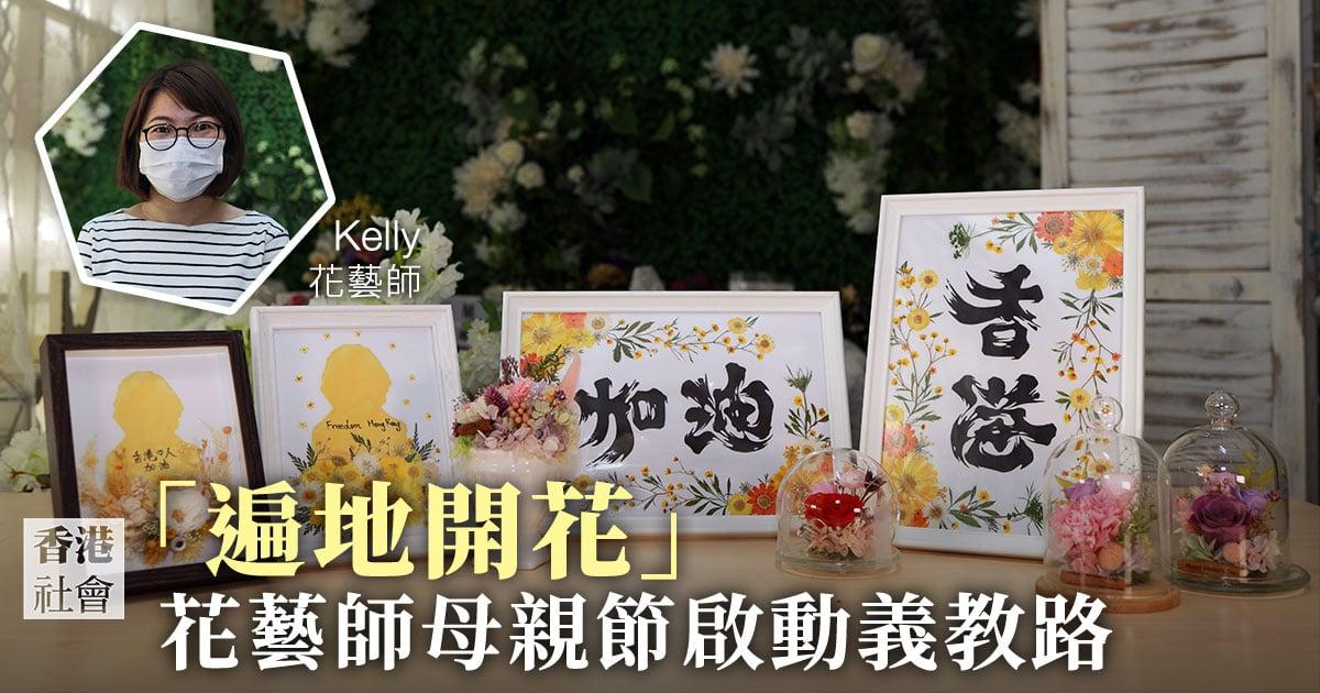 花藝師Kelly藉母親節的契機啟動了「遍地開花」義教計劃。(設計圖片)