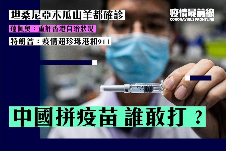 【5.8疫情最前線】坦桑尼亞木瓜山羊都確診 中國拼疫苗 誰敢打?