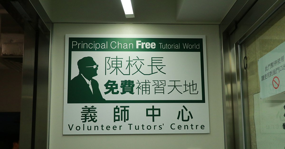 「陳校長免費補習天地」兩個校區將於6月8日復課。 (大紀元資料圖片)