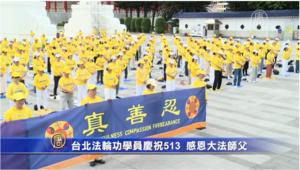 台北法輪功學員慶祝513 感恩大法師父