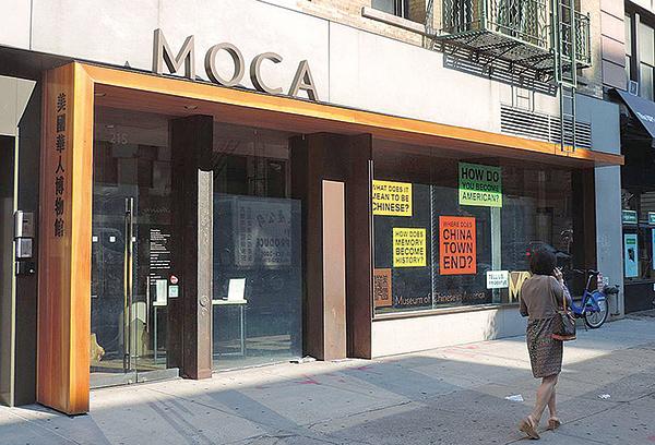 位於紐約曼哈頓華人區的美國華人博物館(MOCA,Museum of Chinesein America)2015年8月檔案照。(維基百科)