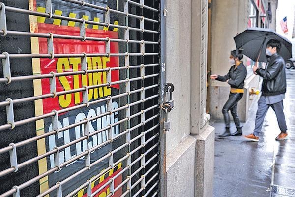 5月8日,紐約華爾街附近一家關閉的商店。(Getty Images)