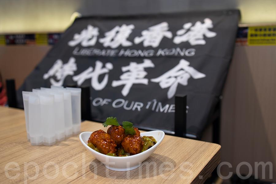 特色菜式「五大素球」素菜丸子,以苦瓜作底,酸甜醬勾芡,具有酸、甜、苦、辣的味道。(陳仲明/大紀元)
