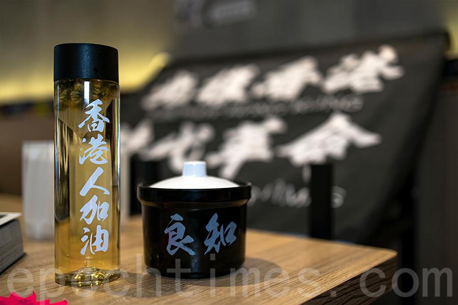 「香港人加油」特飲和「良知」抗疫湯水。(陳仲明/大紀元)