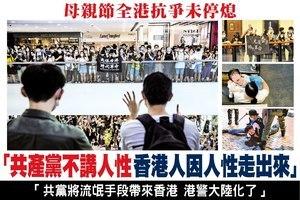 「共產黨不講人性 香港人因人性走出來」