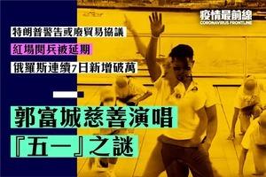 【5.11疫情最前線】郭富城慈善演唱『五一』之謎