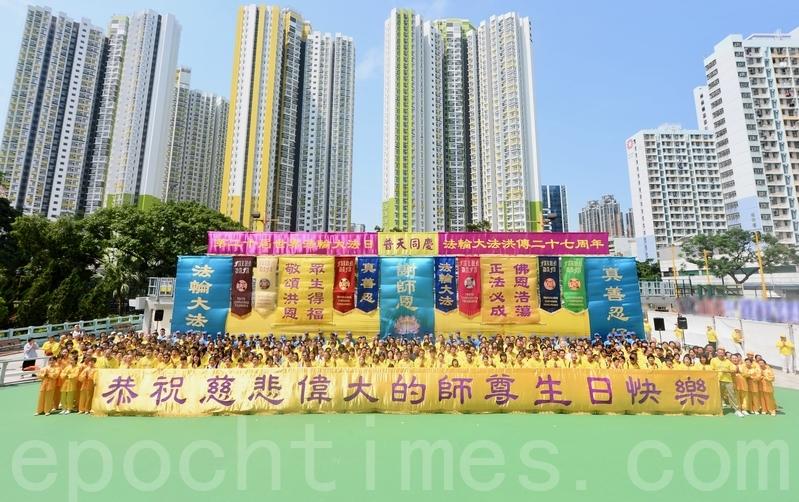 來自各國和香港法輪功學員於2019年在長沙灣舉辦恭賀師尊華誕及慶祝世界法輪大法日活動。(宋碧龍/大紀元)
