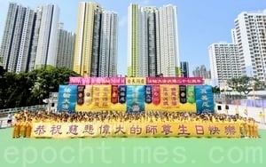 513 世界法輪大法日 海外華人感恩李大師