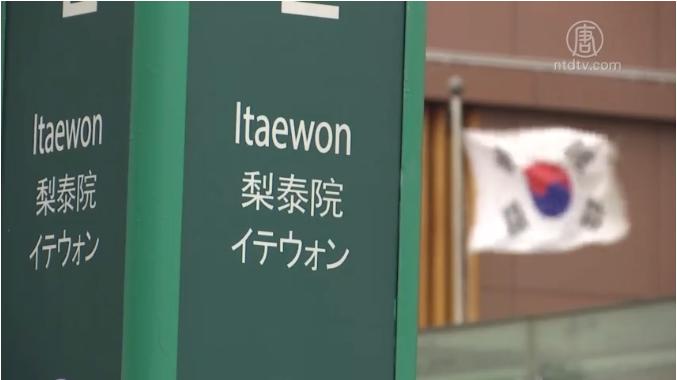 南韓5月9日宣佈關閉所有夜總會和酒吧。經過證實,1名中共病毒陽性感染者曾前往首都首爾繁華社區梨泰院(Itaewon)的一傢俬樂部,導致至少54人被感染。(影片截圖)