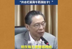 崔永元爆料 鍾南山再被揭醜 利益鏈曝光