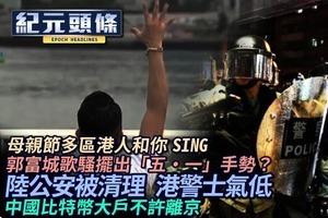 【5.11紀元頭條】陸公安被清理 港警士氣低