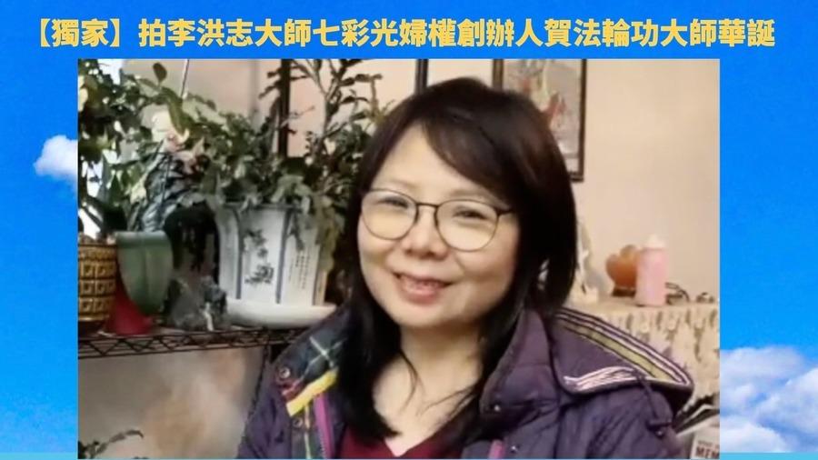 【獨家】拍李洪志大師七彩光 婦權創辦人賀法輪功大師華誕